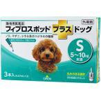 フィプロスポット プラス ドッグS (犬用) 0.67mL×3本入 / 共立製薬