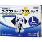 フィプロスポット プラス ドッグL (犬用) 2.68mL×3本入 / 共立製薬
