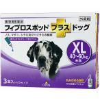 フィプロスポット プラス ドッグXL (犬用) 4.02mL×3本入 / 共立製薬