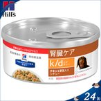 ヒルズ k/d 腎臓ケア チキン&野菜入りシチュー 缶 犬用 156g×24 *プリスクリプション・ダイエット