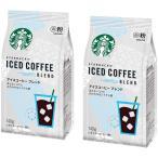 (送込)スターバックス「Starbucks(R)」 アイスコーヒー ブレンド 中細挽きタイプ(140g) ×2袋