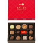 送料無料(但し北海道・沖縄を除く)メリーチョコレート ファンシーチョコレート 12個入