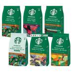 (送込) スターバックス「Starbucks(R)」コーヒー 人気フレーバー6種類各1袋セット