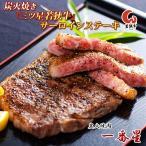 炭火焼き『若狭牛』サーロインステーキ約400g(3...