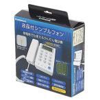 カシムラ 液晶付シンプルフォン SS-08 電話機