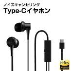 �������ʡ�Mi Noise Canceling Earphones Type-C (�ۥ磻�ȡ��֥�å�) | Xiaomi (���ơ����㥪��) ����ۥ� �Υ��������� �ϥ��쥾�б� �ǹ���ǥ�