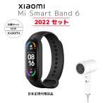 【特別価格お得セット】 【Xiaomi Mi Band 6 正規日本語版+ZHIBAI HL312】 シャオミ スマートウォッチ マイナスイオン ヘアドライヤー 特典付き