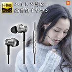 �������ʡ�Mi In-Ear Headphone Pro HD (����С�) | Xiaomi (���ơ����㥪��) ����ۥ� �ϥ��쥾�б� �ǹ���ǥ�