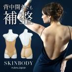 社交ダンス 背中あき衣装に最適 スタイルを整える補整効果つき  ヌーブラ スキンボディ バックレス