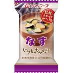 〔まとめ買い〕アマノフーズ いつものおみそ汁 なす 9.5g(フリーズドライ) 10個