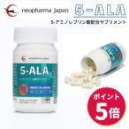 【ポイント5倍】ネオフォーマジャパン 5-ALA 50mg アミノ酸 5-アミノレブリン酸 配合 サプリ サプリメント 60粒 (60日分) 高濃度 日本製