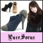 訳あり送料無料(箱潰れ等) ショートブーツ ブーティ BOOTS Pure Soeur ( ピュアシュール )(58436) イーボル スエード バックリボン バイカラー