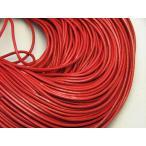本革紐 丸タイプ 2mm 10cm単位 レザー レッド (RD) 赤