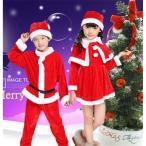 子供用サンタコスプレ 女の子3点セット/男の子4点セット/子供 クリスマス サンタ 衣装 サンタ服 子供 女の子 男の子 80-160cm 新作 送料無料