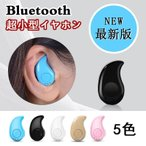小型 ミニ ワイヤレス イヤホン bluetooth イヤホン ブルートゥース イヤホン iphone8 iphone Android アンドロイド 片耳 マイク 通話