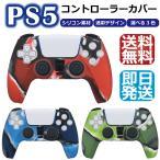 PS5 コントローラー カバー シリコン 素材 専用設計 play station 5 本体 通常版 デジタル・エディション 共に使用可能 保護 取り付け ソニー おすすめ