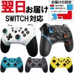Nintendo Switch コントローラー プロコン ワイヤレス Proコン 本体 任天堂スイッチ 連射機能 日本語 LITE 小型 充電 プロコントローラー ジョイコン
