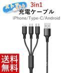 送料無料 翌日発送 あす楽 iPhone 充電ケーブル Type-C Micro USB 3in1 充電 Android モバイルバッテリー 充電器 高耐久 1.2m アイフォン