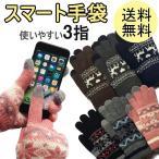 タッチパネル対応  手袋 スマホ手袋 スマートフォン対応手袋 北欧  iphone スマホ対応 アイフォン7