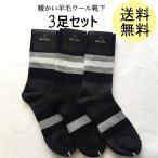 メンズ ウール混 高品質 羊毛 靴下 ビジネスソックス  ソックス 冬 あたたかい 3足セット 防寒 厚手