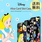 iPhoneX不思議の国のアリス iPhone  鏡 ミラー  iphone7  iphone8  iPhone6sケース アリス ディズニーグッズ  カード収納ケース  iphone7plus  iphone8plus