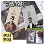 iphone6 LEONケース iphone6s LEON  iPhone6マチルダケース iPhone7ケース ソフトケース