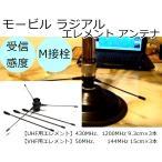 受信感度 アップ モービル ラジアル エレメント アンテナ UHF VHF 両用 M接栓 オス メス