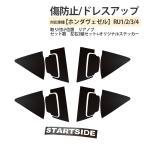 ホンダ ヴェゼル カーボン調 リアノブ ドア ステッカー 純正 RS対応 HONDA VEZEL 外装パーツ 傷防止 ドレスアップ 黒ブラック 2組