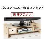 パソコン モニター台 卓上 モニタースタンド デスクシェルフ 木製 DIYラック 収納抜群 茶薄ブラウン