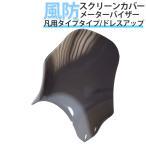 バイク スクリーン 風防 メーターバイザー ネイキッド汎用交換 適応車種多数 XJR GB250 セロー250 navi110 エリミネーター250V