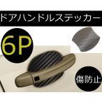 ドア ハンドル プロテクター カーボンタイプ ステッカー 6Pセット 黒 ブラック