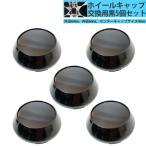 ホイールキャップ タイヤ用センターキャップ タイヤキャップ ハブキャップ 交換用 外径64mm 内径60mm プラスチック シール対応 五個セット