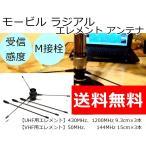 �������� ���å� ̵�� �⡼�ӥ� �饸���� ������� ����ƥ� UHF VHF ξ�� M���� ���� � 144 430