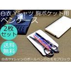 胸 ポケット ペンケース オーガナイザー ナース ビジネス スーツ スクエア 白 ホワイト 2枚セット