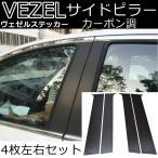 ヴェゼルステッカー アクセサリー 外装パーツ ステッカー サイドピラー カーボン風 傷防止 黒ブラック VEZEL HONDA 汎用 貼付け