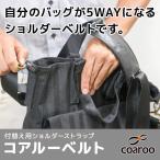 Yahoo!STARTTS-スターツ-Yahoo!店取り付けるだけで自分のバッグが5WAYになる画期的なショルダーベルト コアルーベルト(30mm幅) ショルダーストラップ 肩パッド