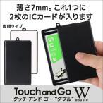 タッチアンドゴーW パスケース 薄さ7mm リール取り付け可能 2枚のICカードを使い分け 特許技術搭載 シェリー TGW-A01