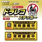 ドライブレコーダー ドラレコ ステッカー 搭載車 常時録画中 2枚セット 煽り 運転 防止 レコーダー カメラ 防水 後方 前方