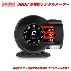 外付け スピードメーター タコメーター ヘッドアップディスプレイ HUD OBD デジタル 最先端 液晶ディスプレイモデル 近未来 F8JP