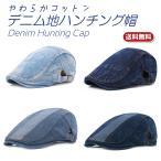 ハンチング キャップ 帽子 UVカットコットン シンプル ワークキャップ デニム地 綿 紫外線対策 メンズ 男性用レディース 女性用 2018 帽子