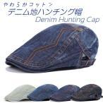 ハンチング キャップ 帽子 UVカットコットン シンプル ワークキャップ デニム地 綿 斜めステッチ 紫外線対策 メンズ 男性用レディース 女性用 2018 帽子