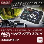 後付け ヘッドアップディスプレイ スピードメーター タコメーター HUD OBD2/EU OBD 運転走行距離の測定 フロントガラス ディスプレイ表示 ドライブドクター A8
