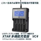 正規輸入品 XTAR(エクスター) VC4 MASTER 多機能USB 充電器 リチウム電 池 カウントダウンタイマー機能 付 LCD ディスプレイ