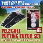 Pelz Golf ペルツゴルフ パッティングチューター デイブ・ペルツ氏開発のパター練習器具 + ボール3個セット