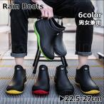レインブーツ メンズ スニーカー風 靴 ショート 軽量 レインシューズ 防水 防滑 梅雨 ラバーシューズ ビジネス カジュアル アウトドア 通勤 通学 ランニング