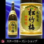 バレンタイン ホワイトデー ギフト 日本酒 松竹梅 特撰 本醸造 1800ml御祝 御礼 御供え プレゼント