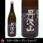 御歳暮 ギフト日本酒 丹沢山 純米酒 紺ラベル 1800ml 神奈川県地酒 1.8L ハロウィン 御礼 御祝 御供え