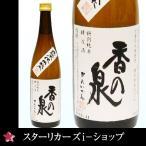 敬老の日 ギフト 日本酒 香の泉 特別純米 全量近江米 720ml  滋賀県地酒