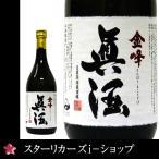 小正酒造 限定芋焼酎 金峰(きんぽう) 眞酒 720ml皇室献上酒