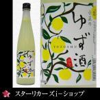 小正のゆず酒 500ml [小正醸造] 麦焼酎 鹿児島県産